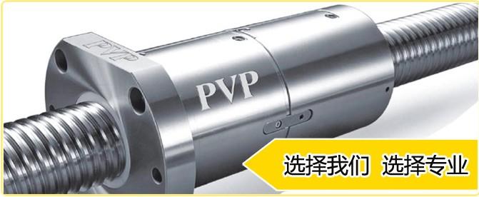 台湾PVP滚珠丝杆简介