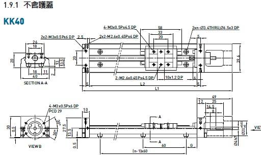 上银KK40线性模组图